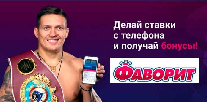 Фаворит Спорт промокод для Украины